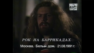 Коррозия металла - Каннибал-Тур 1990-1991 (ремастеринг суперфильма, тизер №2)