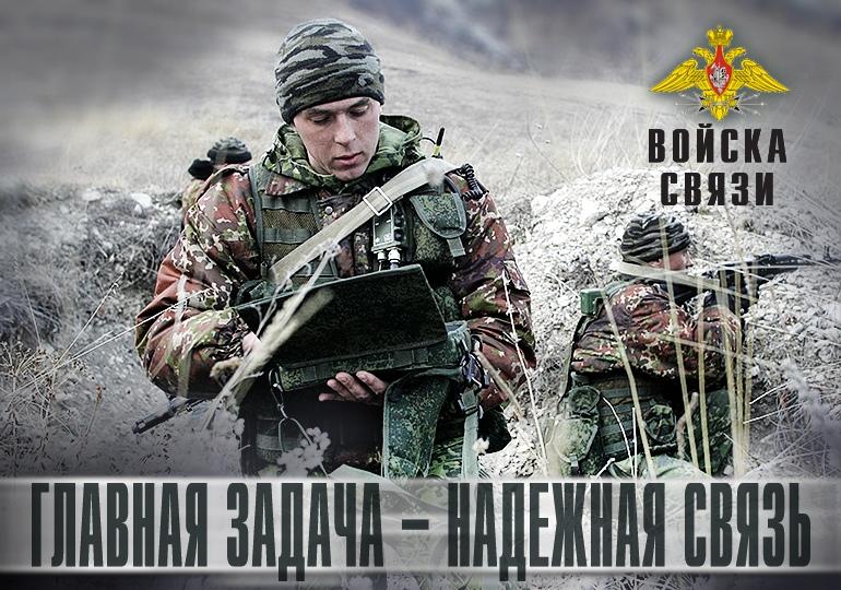 С ДНЕМ ВОЙСК СВЯЗИ РОССИИ!