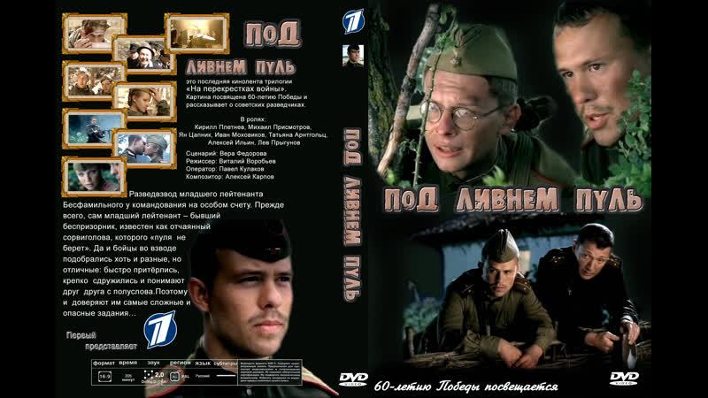 Под ливнем пуль 1 2 3 4 серия 2006 Боевик Военный Драма