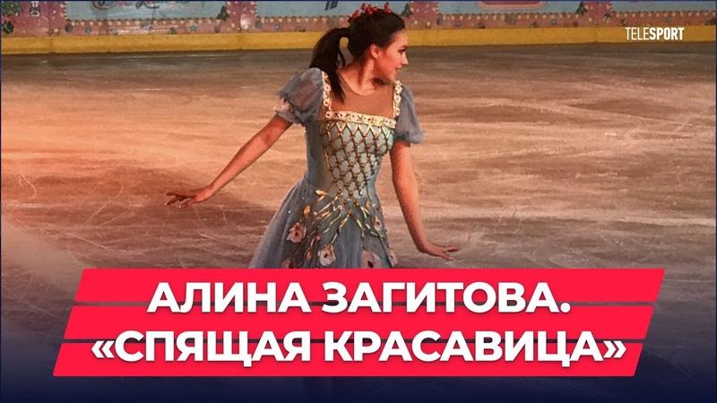 Алина Загитова Отрывок мюзикла Спящая красавица Открытие ГУМ катка