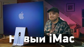 """Новый iMac 24"""" толщиной с iPhone и Apple M1"""