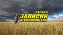 Сельское хозяйство Казахстана - Сериал Записки Агроспасателя - Трейлер