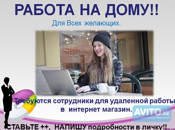 удаленная работа в интернет магазине иваново