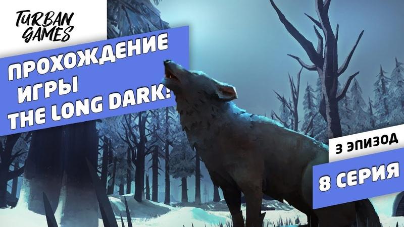 The Long Dark прохождение!3 эпизод-Выжить вдвоем 8