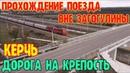 Крым ЗАГОГУЛИНЫ больше нет Ж Д досмотровый Как ходят поезда?Дорога на крепость Керчь Что с ней?