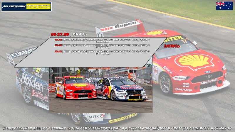 Virgin Australia Supercars Championship OTR SuperSprint The Bend Гонка 1 26 09 2020 A21 Network