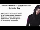 Anivar FatСat Сердце пополам Lyrics by Gog