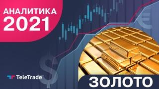 Золото всегда в цене. Так ли это? ТелеТрейд Аналитика 2021