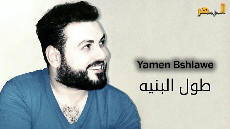 يامن بشلاوي طول البنية Yamen Bshlawe Toul Al Bonaia Live