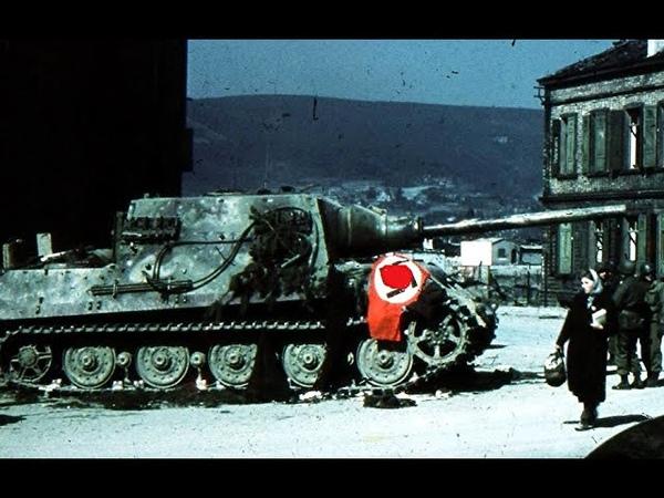ЯГДТИГР ( Jagdtiger ) БОЕВОЕ ПРИМЕНЕНИЕ ЕГО БРОНЯ СОВСЕМ НЕ ПРОБИВАЛАСЬ