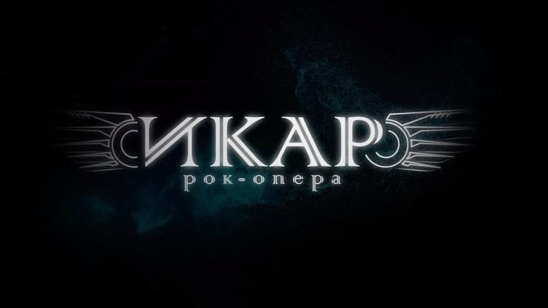 Концерт презентация первого акта рок оперы Икар Идеальный мир 07 03 2020