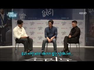 Ю А Ин и Ю Джэ Мен 26 сентября на KBS I Love Movie в рамках продвижения своего нового фильма Голос тишины.