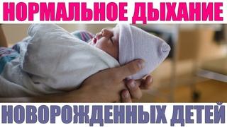 ДЫХАНИЕ НОВОРОЖДЕННОГО РЕБЕНКА   Почему новорождённый часто дышит во сне и издаёт посторонние звуки