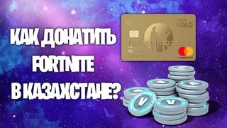 КАК ДОНАТИТЬ FORTNITE В КАЗАХСТАНЕ? КАК ПРИВЯЗАТЬ КАРТУ К EPIC GAMES? КАК ПОКУПАТЬ ВБАКСЫ В 2021?