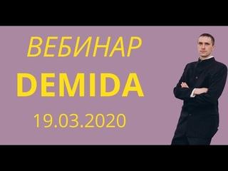 Вебинар DEMIDA