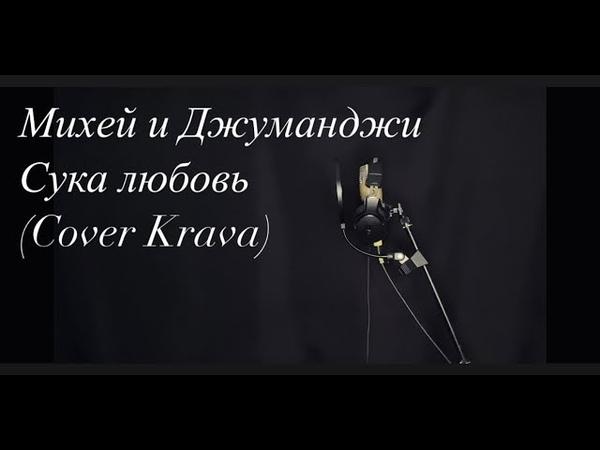 Михей и Джуманджи Сука любовь cover Krava
