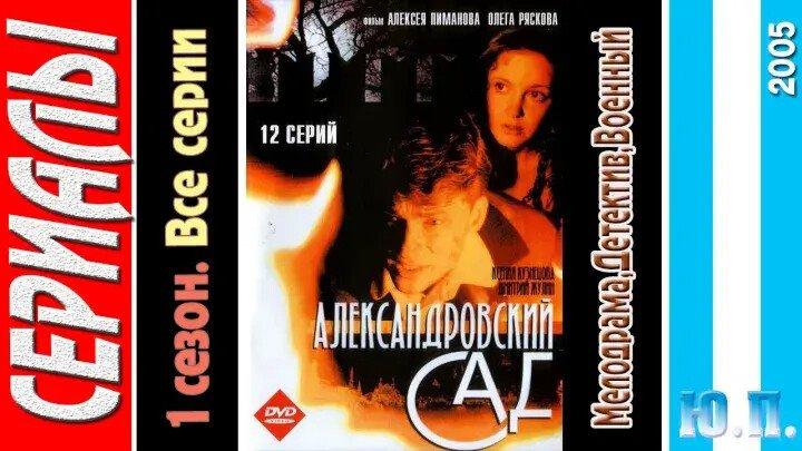 АЛЕКСАНДРОВСКИЙ САД 1 Шпионский детектив 2006
