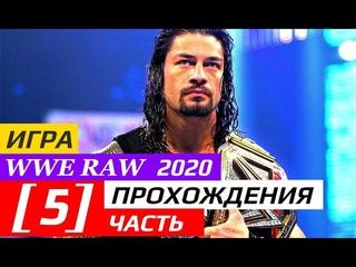 WWE ИГРА | ПРОХОЖДЕНИЯ - 5 ЧАСТЬ