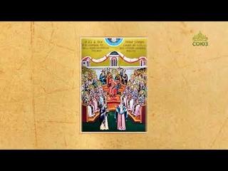 Церковный календарь. 29 июля 2021. Память святых отцов IV Вселенского Собора