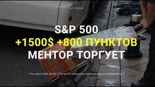 LIVE TRADING  ЖИВАЯ ТОРГОВЛЯ МЕНТОРА NZT TRADE  АНДРИАН, S&P500