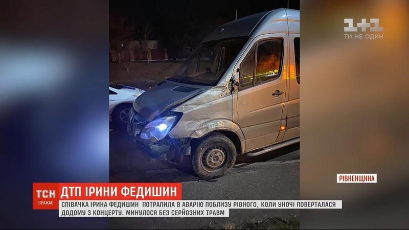 Співачка Ірина Федишин потрапила в аварію поблизу Рівного