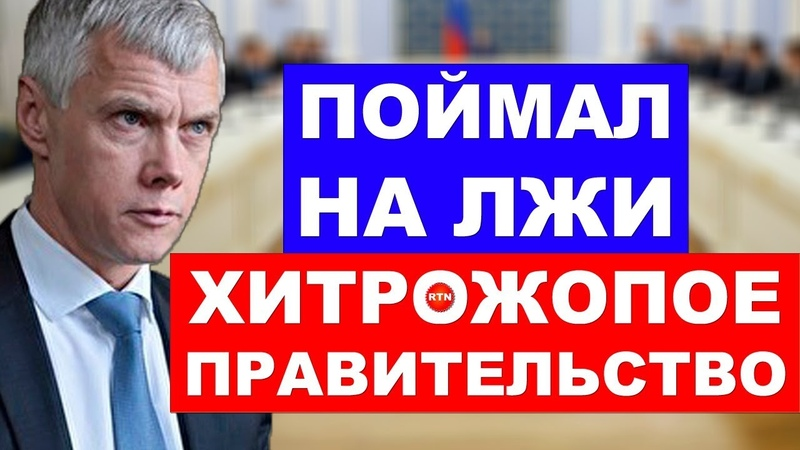 Депутат вскрыл обман и вредительство правительства РФ! | RTN