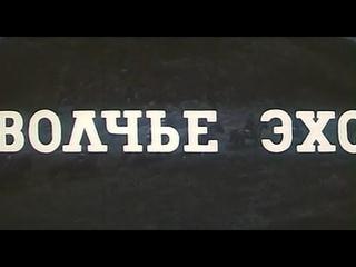 Волчье эхо (Польша, 1968) боевик, советский дубляж