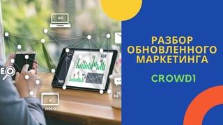 #Crowd1 Разбор обновленного маркетинга , апрель2021