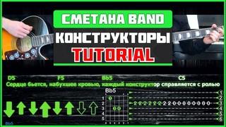 СМЕТАНА band - Конструкторы | Tutorial (на 2-х гитарах) | Табы, аккорды, соло