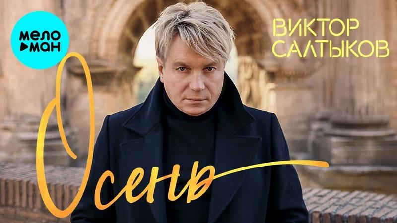 Виктор Салтыков Осень Single 2020