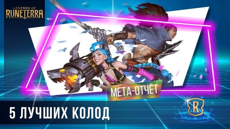 Мета отчёт 19 09 20 Новости Legends of Runeterra GrinexXx