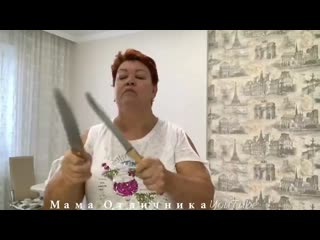 Мама Отличника - Точит ножи