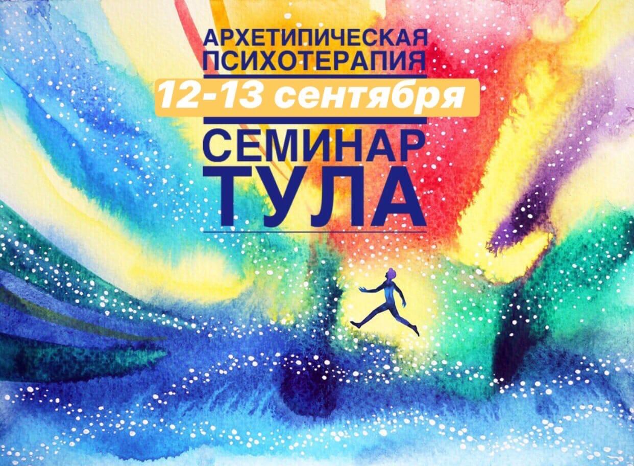 Афиша Тула АРХЕТИПИЧЕСКАЯ ПСИХОТЕРАПИЯ Семинар ТУЛА