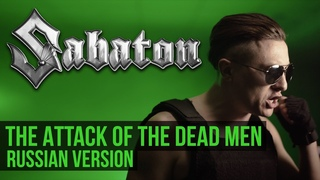 Sabaton - The Attack of the Dead Men (Cover на русском | RADIO TAPOK)