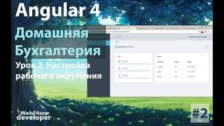 Домашняя  Бухгалтерия | Урок 2  Настройка рабочего окружения   Angular 4