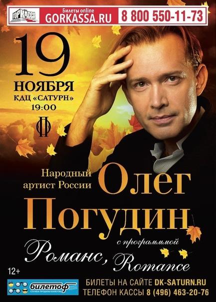 10 апреля 2021 г, Раменское - ПЕРЕНОС концерта от 19 ноября 2021 г Qgqo65bYrSU
