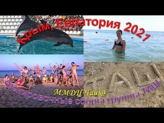 ЕВПАТОРИЯ 2021, тренировочные сборы с танцевально-акробатической школой - ТАШ