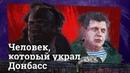 За что убили Захарченко? Подробное расследование «Базы»