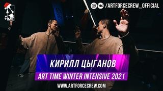 Кирилл Цыганов | ART TIME Winter Intensive 2021