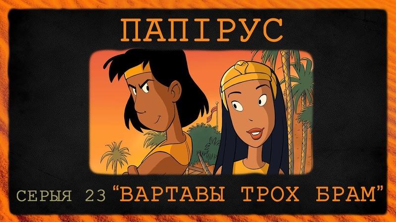Папірус Papyrus па беларуску 023 Вартавы трох брам