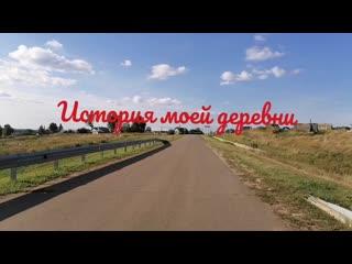 """Иляшкинский СДК """"История моей деревни"""""""