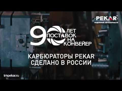 Производство в деталях карбюраторы PEKAR