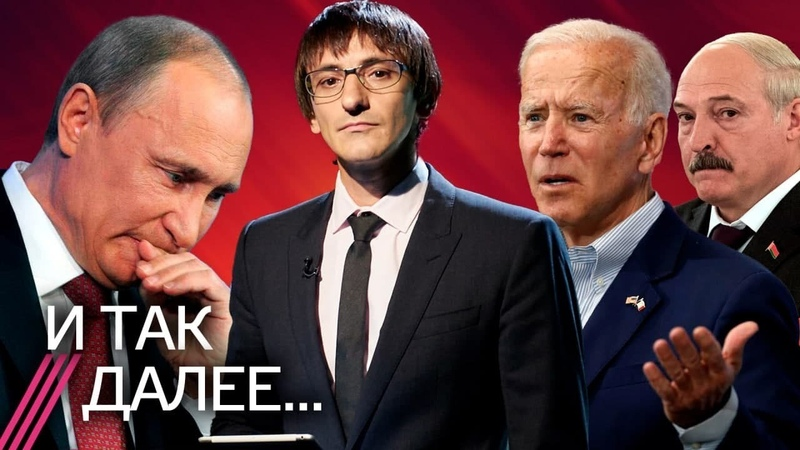 Террор по белорусски Бешеный принтер 2020 и Байден зачем Путину новые законы И так далее