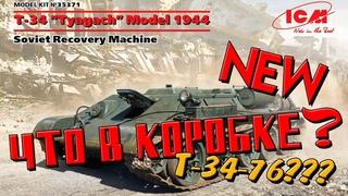НОВИНКА!!! Модель Советского фронтового тягача T-34 модель 1944 от ICM 1:35  Tyagach Model 1944