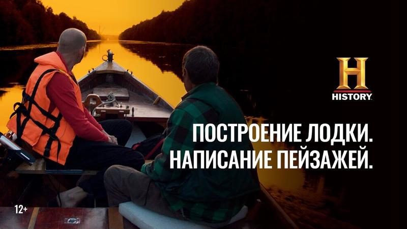 Построение лодки Написание пейзажей HISTORY Channel