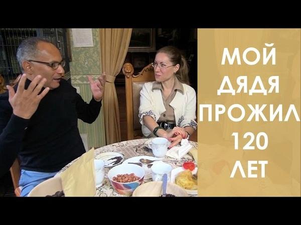 Долгожители Марокко Берберы 120 140 лет Что они ели Зубы после ста лет 2 беседа с пр Хусейном
