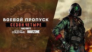 Трейлер боевого пропуска четвертого сезона   Call of Duty®: Black Ops Cold War и Warzone™