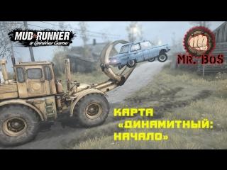 Обзор: Карта «Динамитный: Начало» Spintires: MudRunner