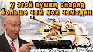 Российская самоходка Мста-С на 40 км послала снаряд больше чемодана у генералов НАТО перехватило дух