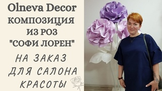 """Композиция из роз """"Софи Лорен"""" от Olneva Decor для салона красоты. Отправка декора по всему миру"""